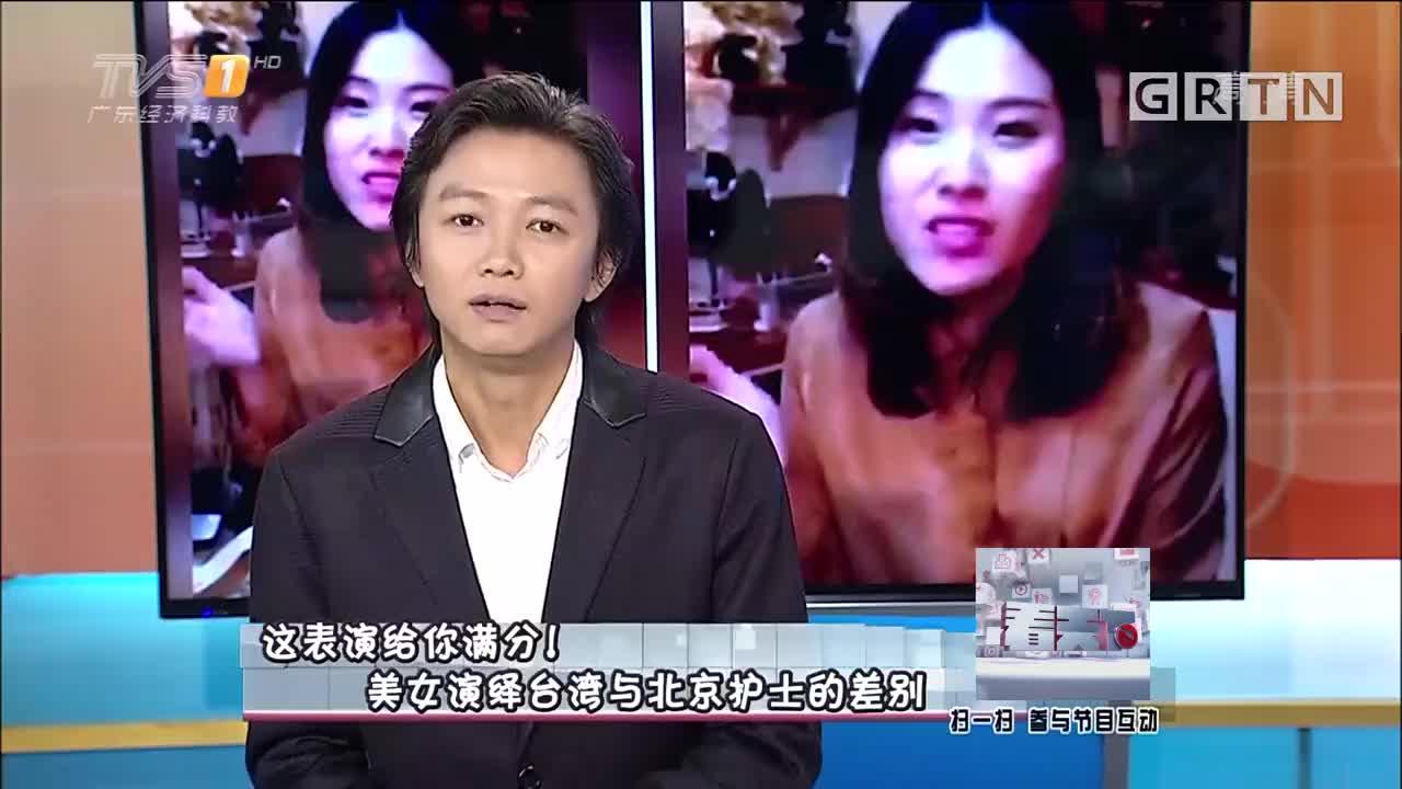 看天下:这表演给你满分!美女演绎台湾与北京护士的差别
