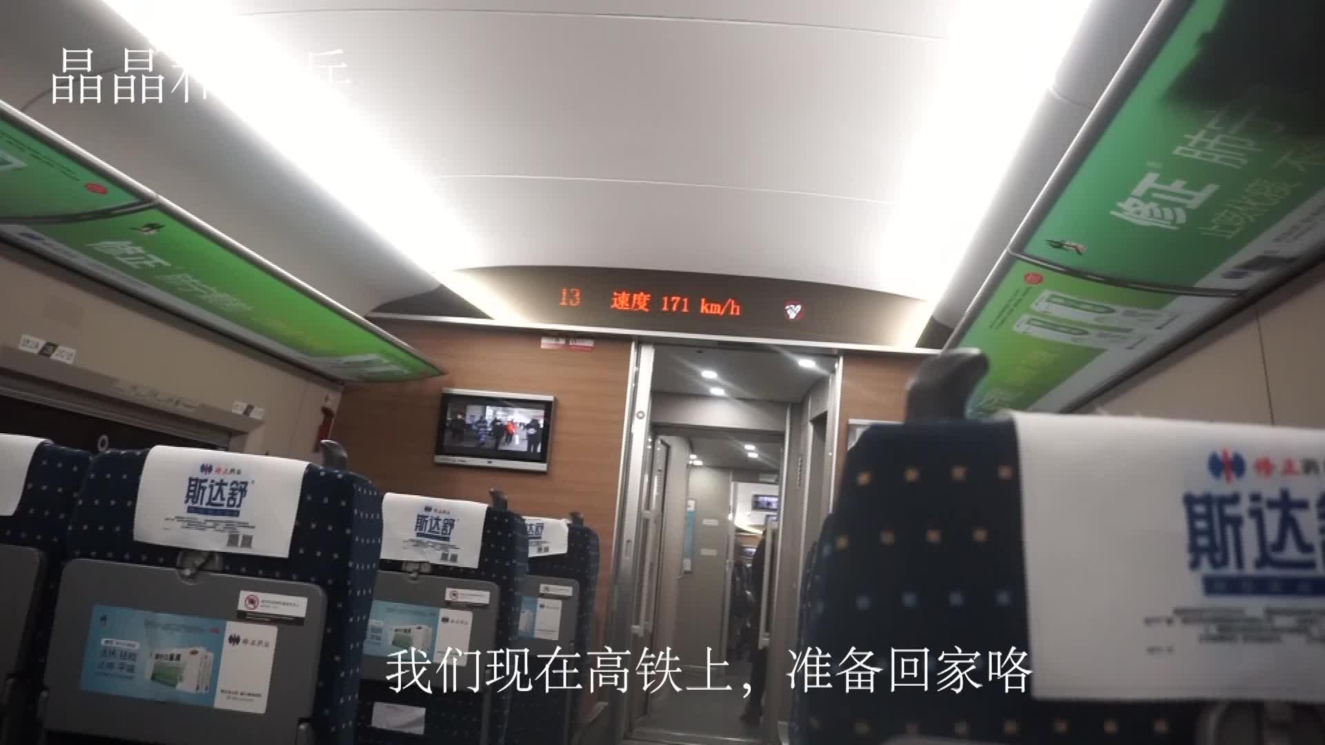 晶晶第一次坐高铁回老家,贵阳到衡阳800公里4小时到,速度太快了