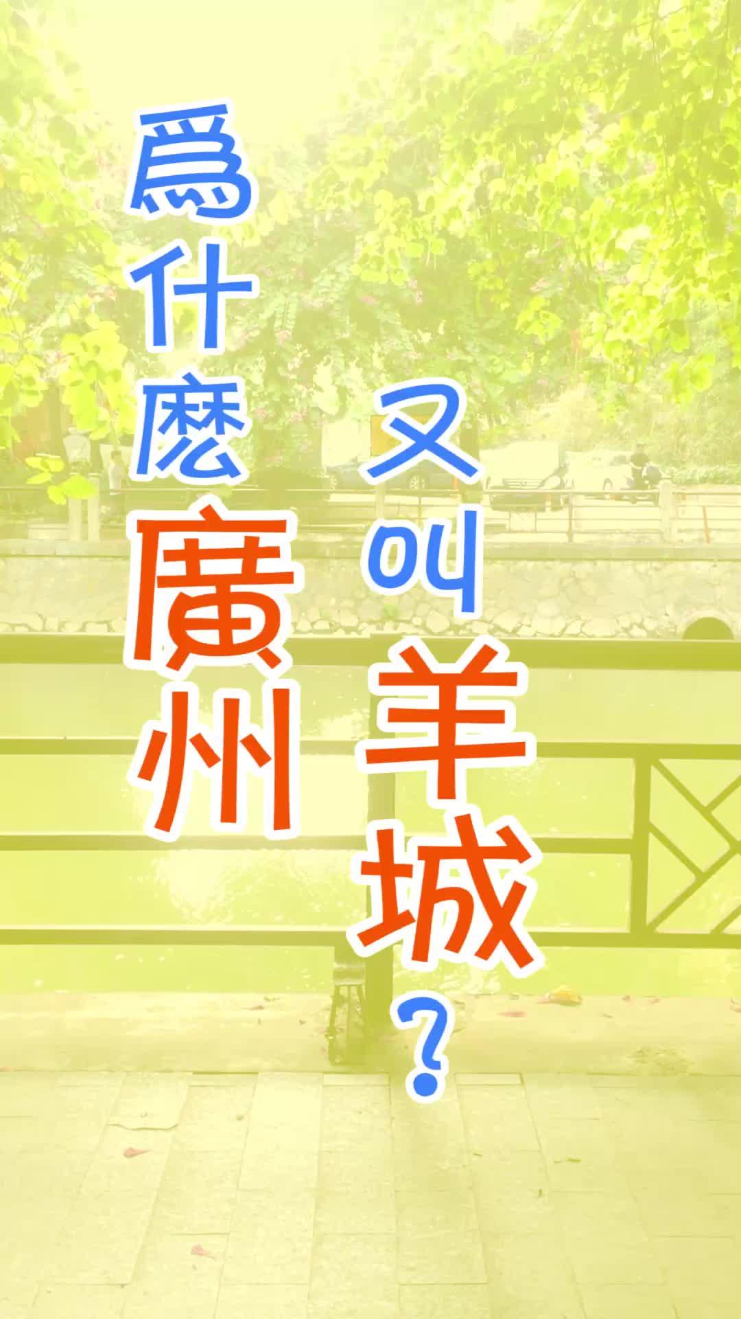 为什么广州讲羊城