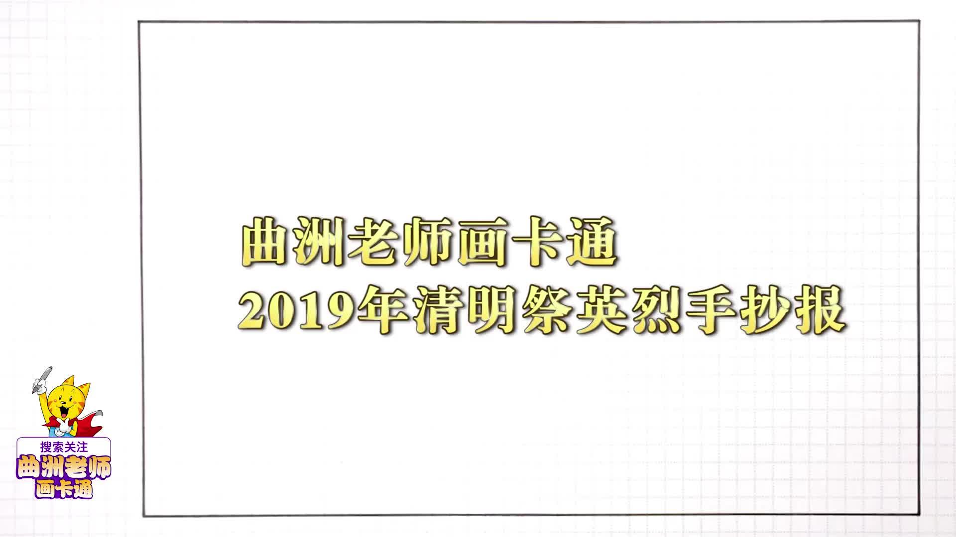 2019年清明祭英烈手抄报视频教程,赶紧收好