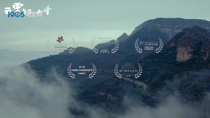 各大电影节载誉而归 《云雾笼罩的山峰》口碑一路飙升