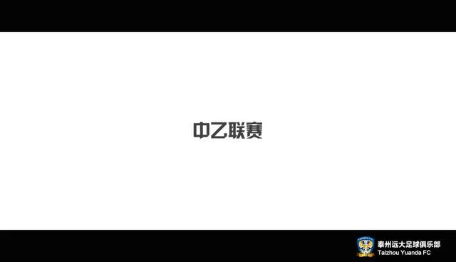 中乙新军泰州远大 走心视频献礼球迷 期待翻开新篇章