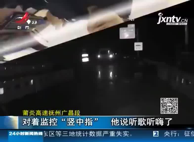 """莆炎高速抚州广昌段:对着监控""""竖中指"""" 他说听歌听嗨了"""