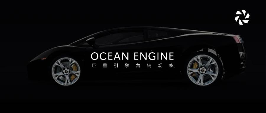 """巨量引擎汽车效果广告推出""""真效能"""",三大产品能力助车企效果破局"""