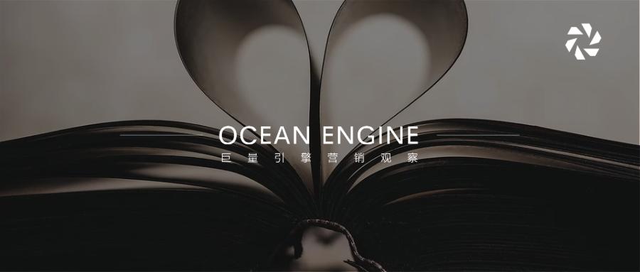 巨量引擎合作方使用巨量引擎及关联品牌管理规定
