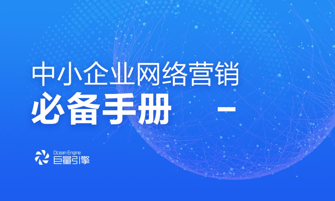 《中小企业网络营销必备手册》,打开营销新思路!
