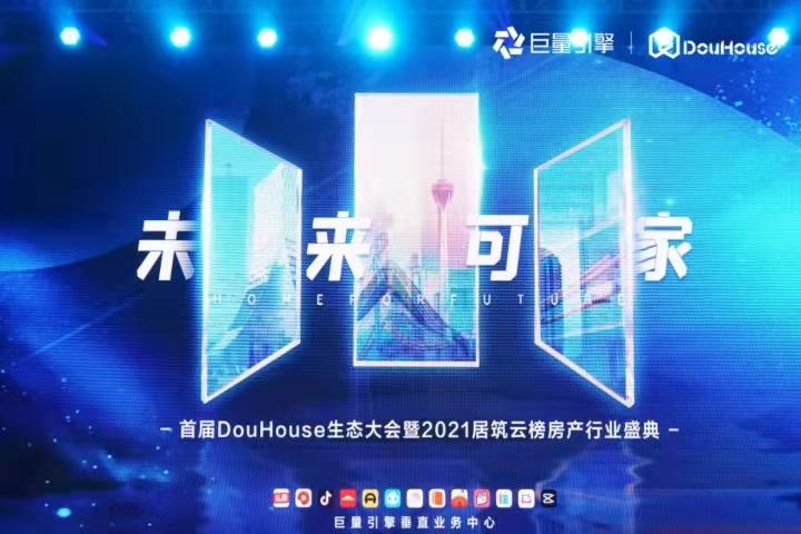 """巨量引擎推出共创共赢计划""""DouHouse"""",共建房产新生态"""