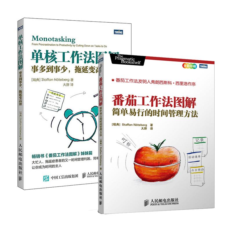 番茄工作法+单核工作法 时间管理手册书籍 套装共2册