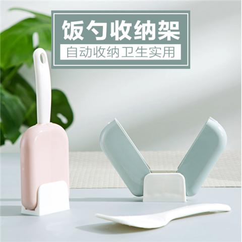 家用饭勺不粘盛米可站立式饭勺收纳自动开合防尘套