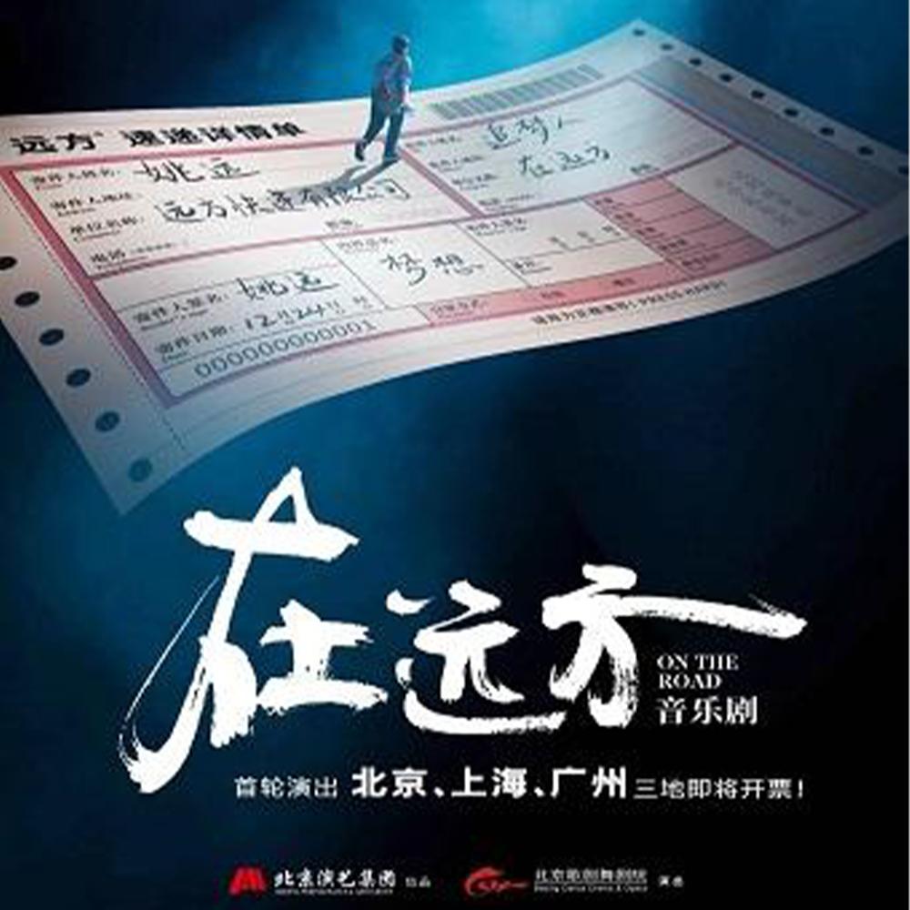 【上海】「阿云嘎&安悦溪」音乐剧《在远方》