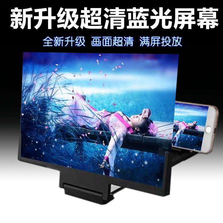 【16寸】手机屏幕放大器 视频播放器 屏幕放大器