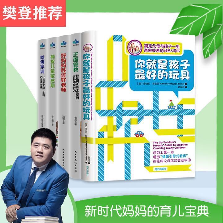 【山羊书苑】你就是孩子Zui好的玩具家庭教育书S3