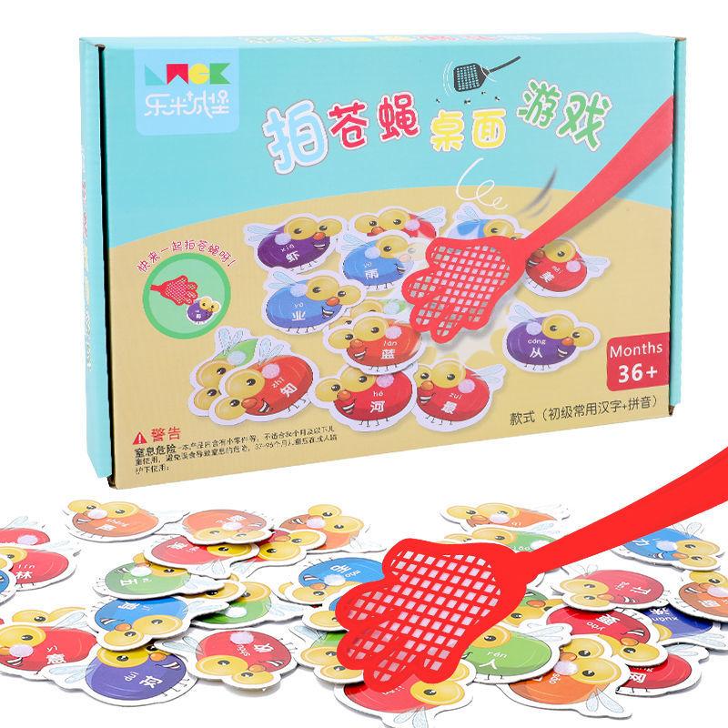 【品凡】拍苍蝇互动益智玩具桌面游戏