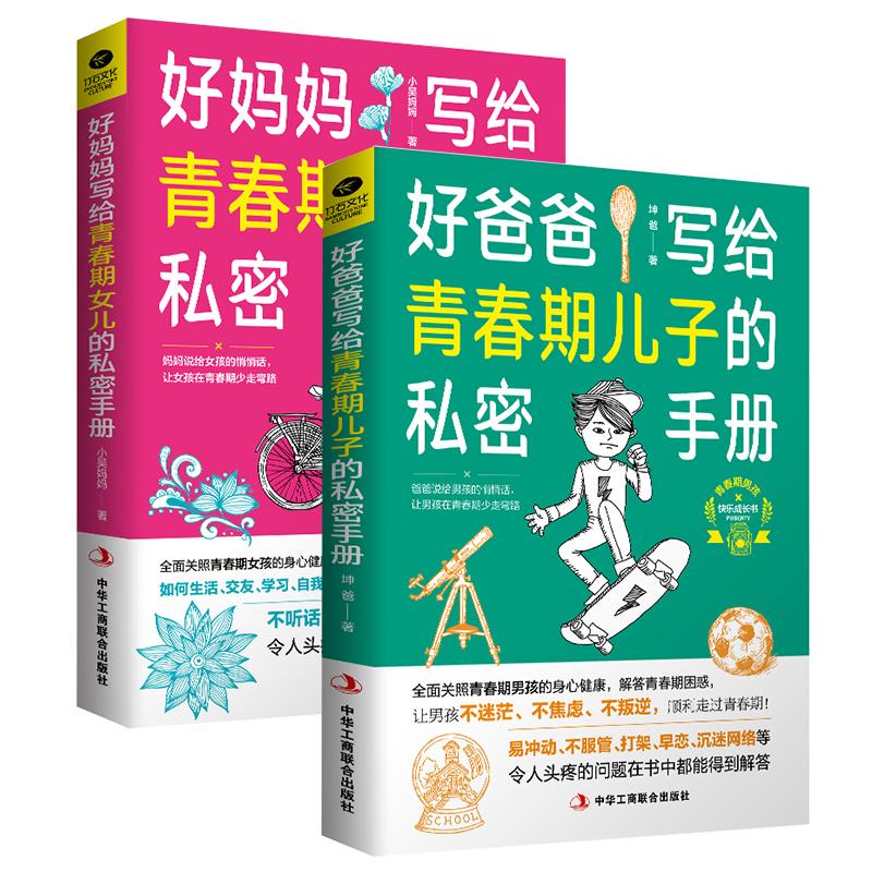 【育链】正版好爸爸/好妈妈写给青春期儿子/女儿的私密手册 10~18