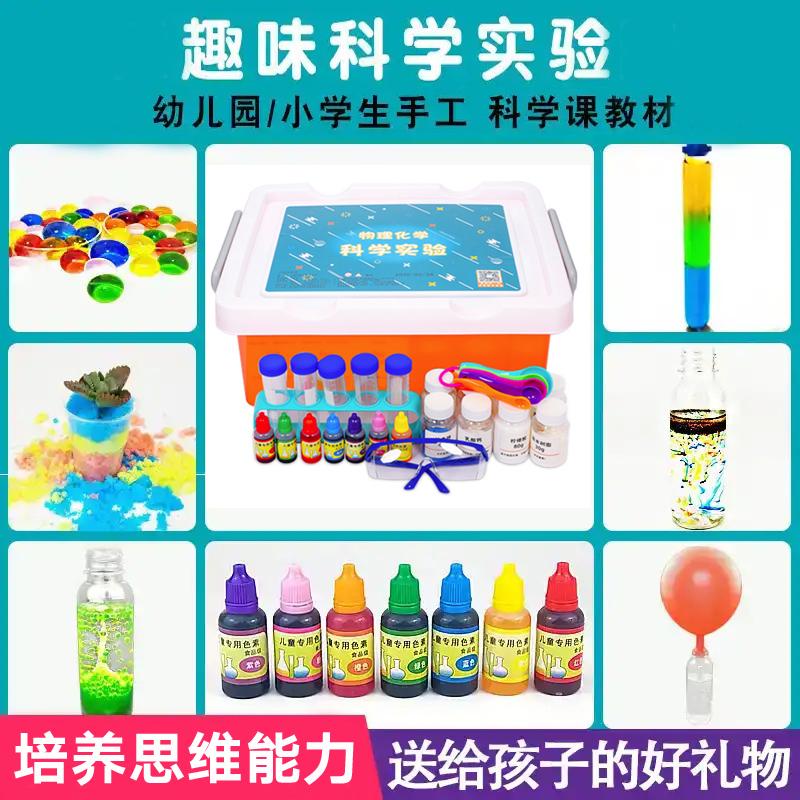 【实验材料套装】310个儿童实验套装,送给孩子的好礼物