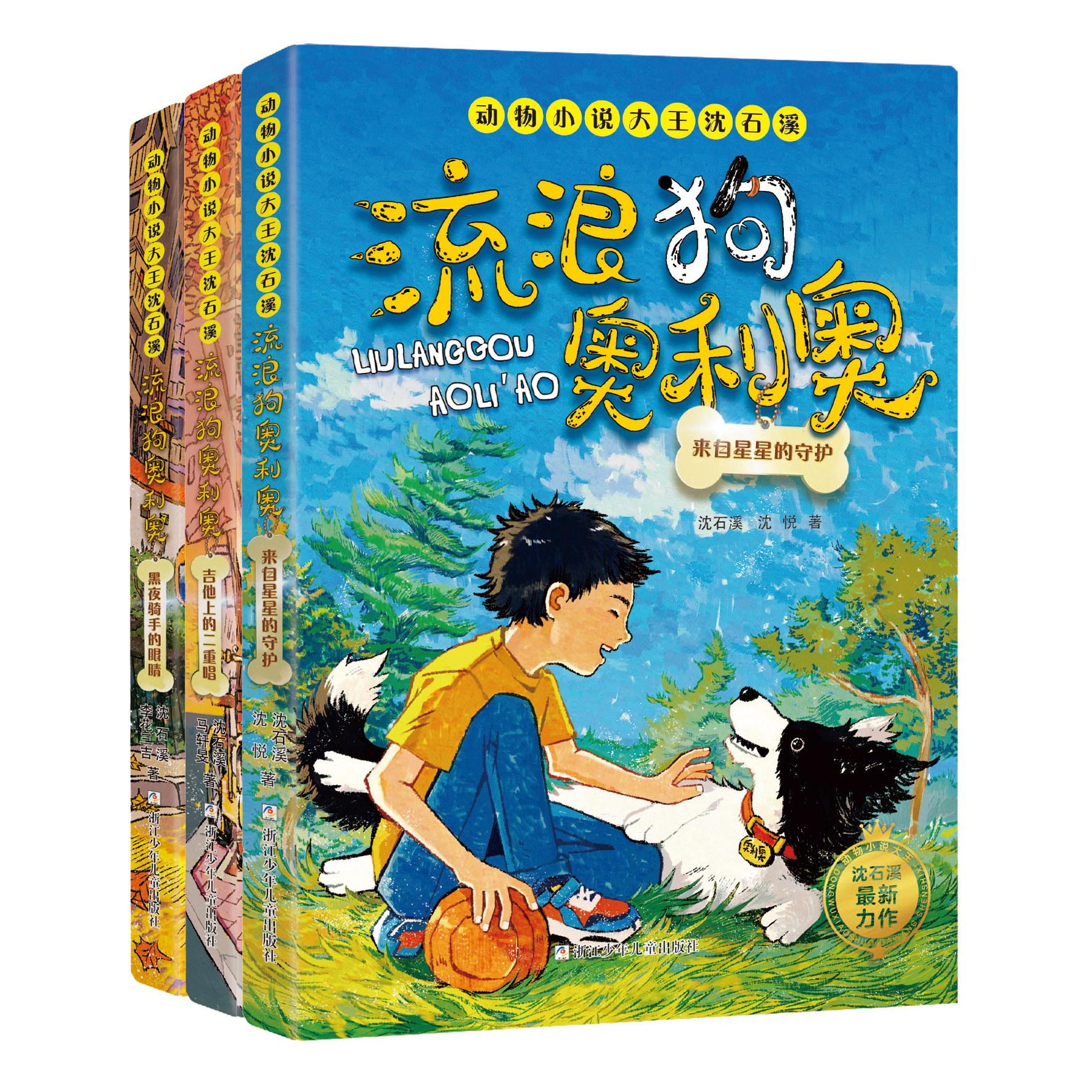 【预售11月12日发货】【2-6年级】流浪狗奥利奥 3本