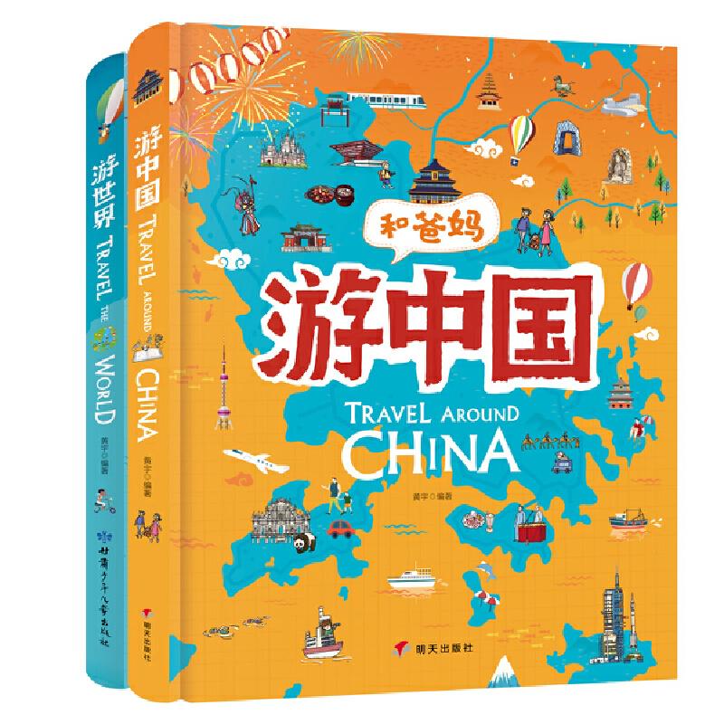 【当当】和爸妈游世界 游中国 精装套装全2册