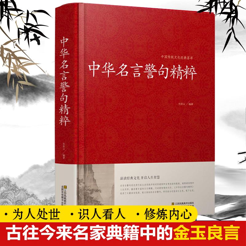 【支点】中华名言警句精粹 醒世恒言 万年历 精装硬壳珍藏版
