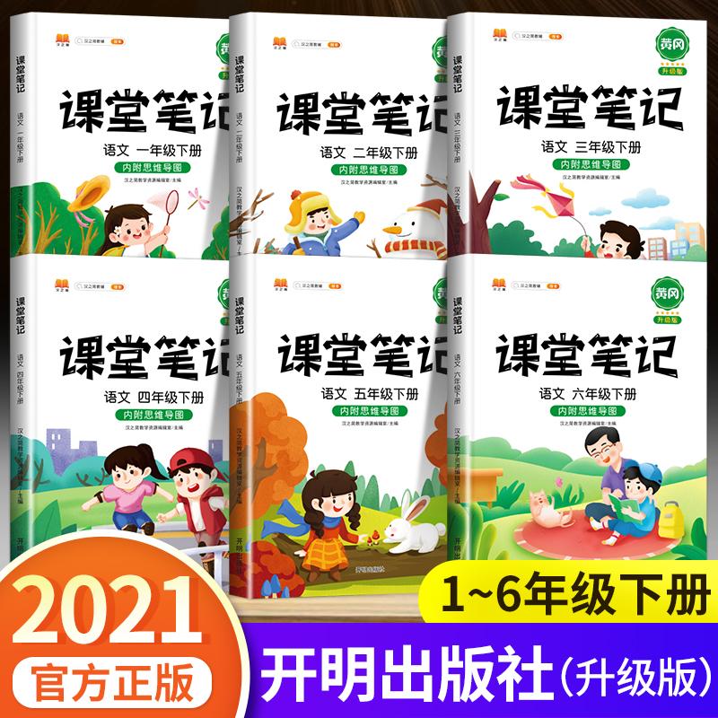 【现货速发】2021新版1-6年级下册课堂笔记同步课本练习专项训练