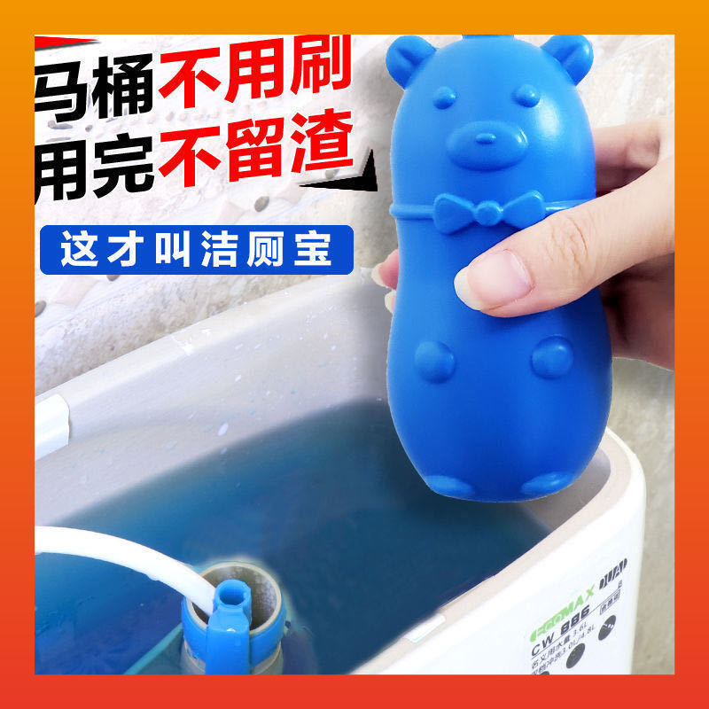 蓝泡泡洁厕灵马桶清洁剂厕所除臭味清香型强力洁厕宝液