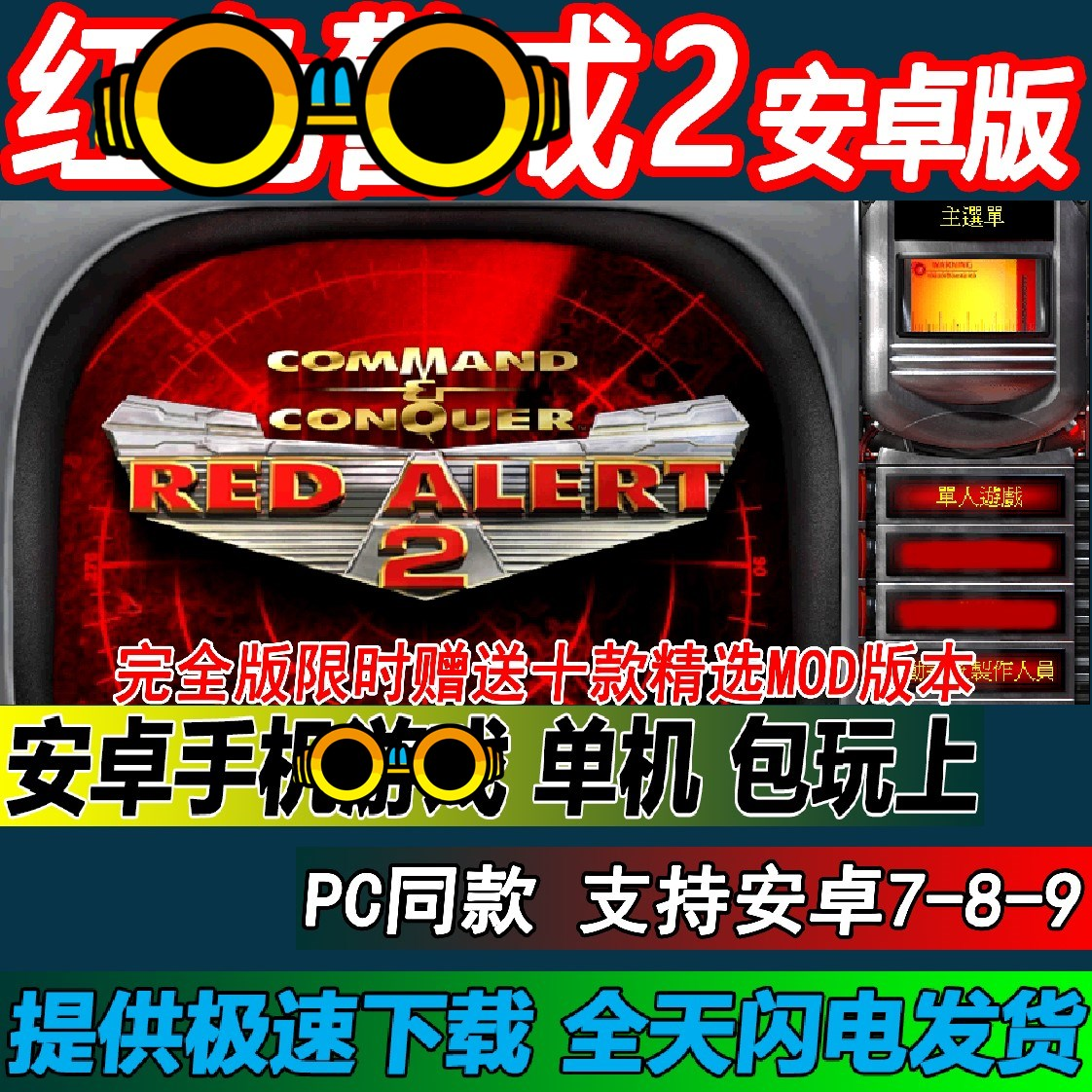 【红警2安卓手机版】怀旧经典中文单机 安卓手机版 不支持版本10