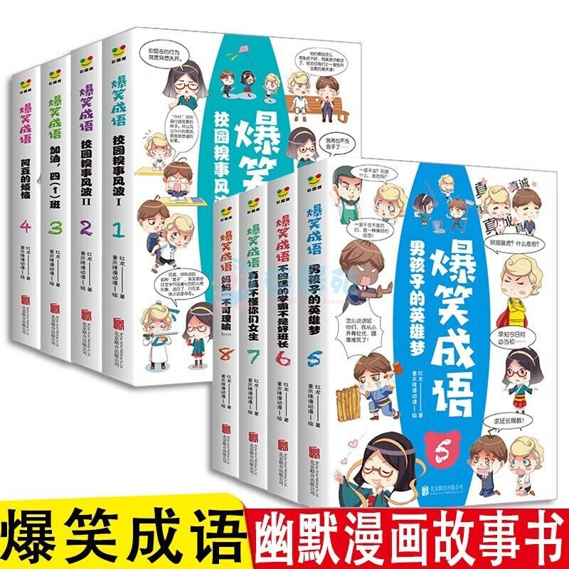 【安岚老师推荐 全八册】 爆笑成语漫画书 成语故事绘本y