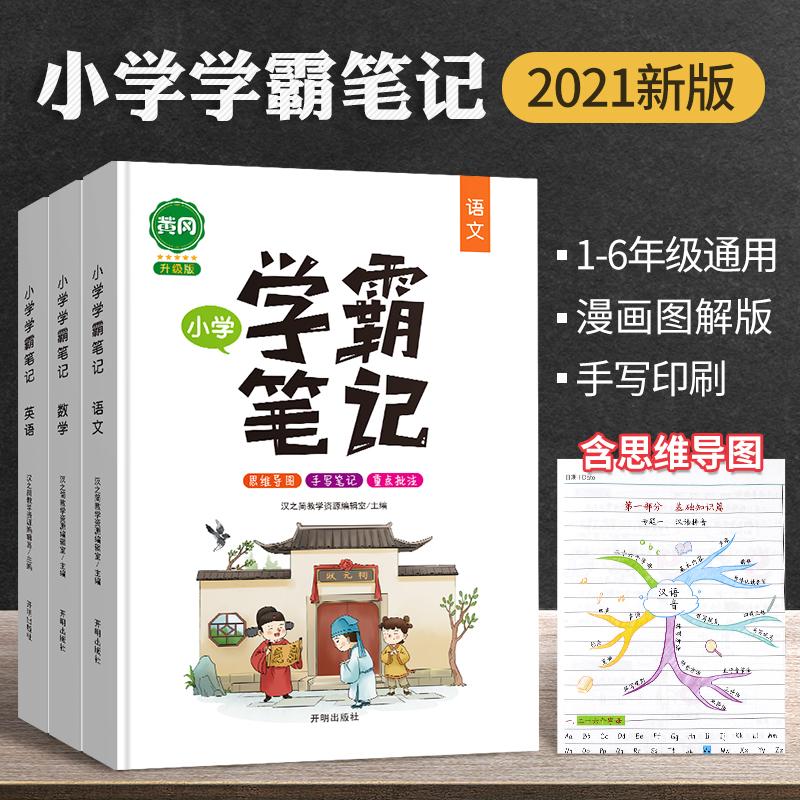 【学霸笔记】2021新黄冈学霸笔记小学语文数学英语1-6年级通用
