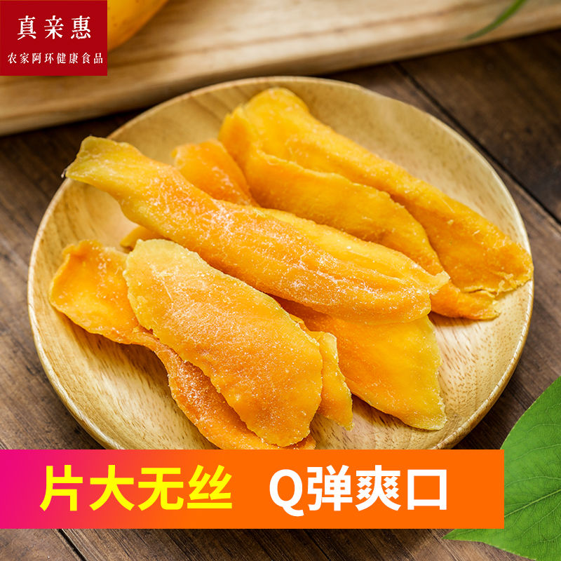 【泰国风味芒果干】水果干果脯蜜饯办公室休闲零食小吃100g买桂源