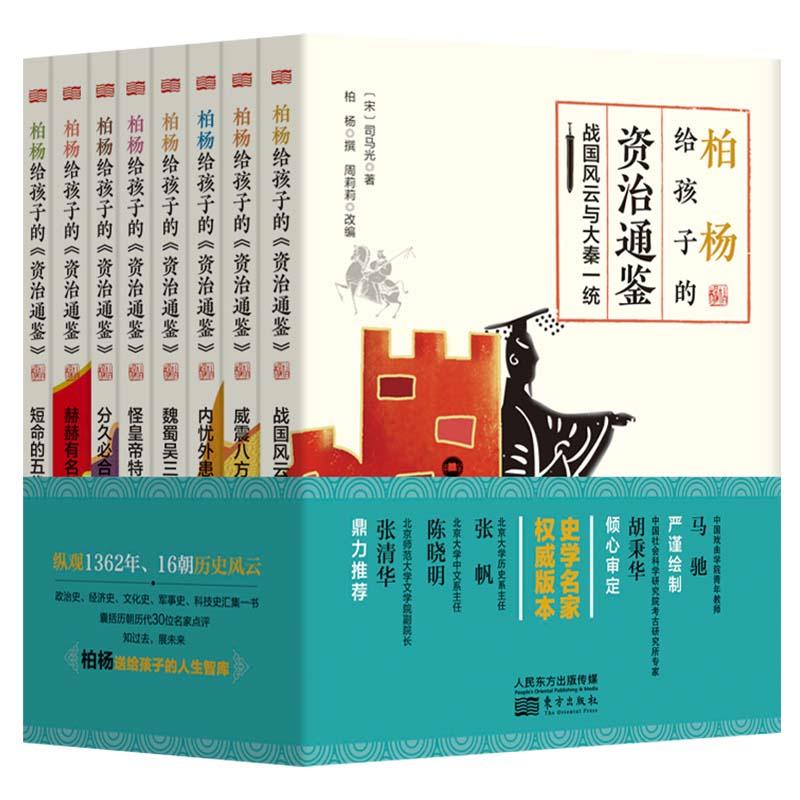 【1-6年级】柏杨给孩子的资治通鉴(全八册)