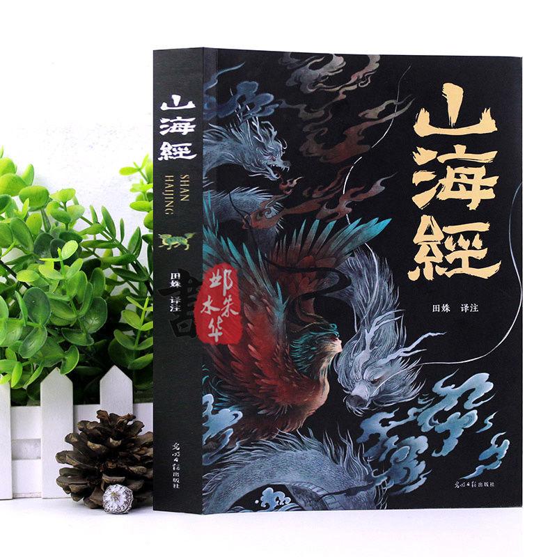 书香阁  山海经全套完整版 白话文 文白对照三海经异兽 彩图版