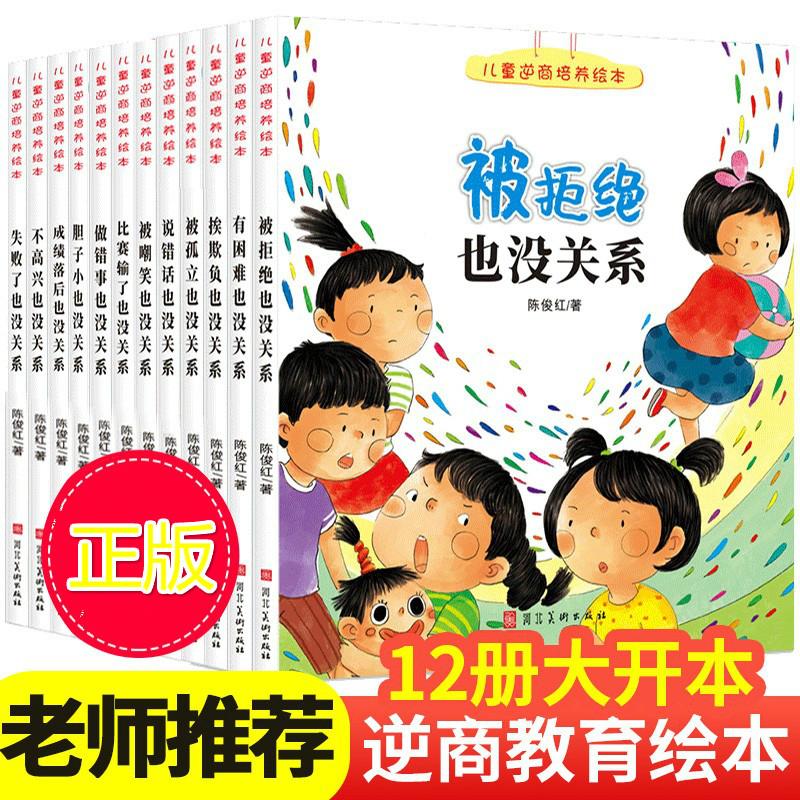 【荷田田 秒杀 12大册】儿童逆商培养3岁+ 儿童挫折教育 情绪管理