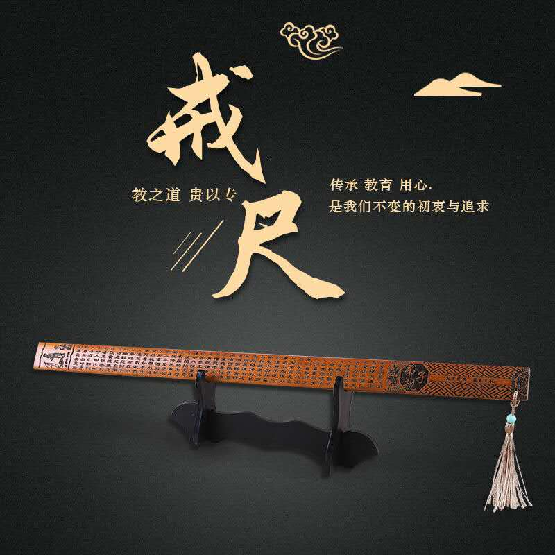 戒尺  教鞭家用教师教育加厚竹制雕刻传统国学戒尺特色手工礼品