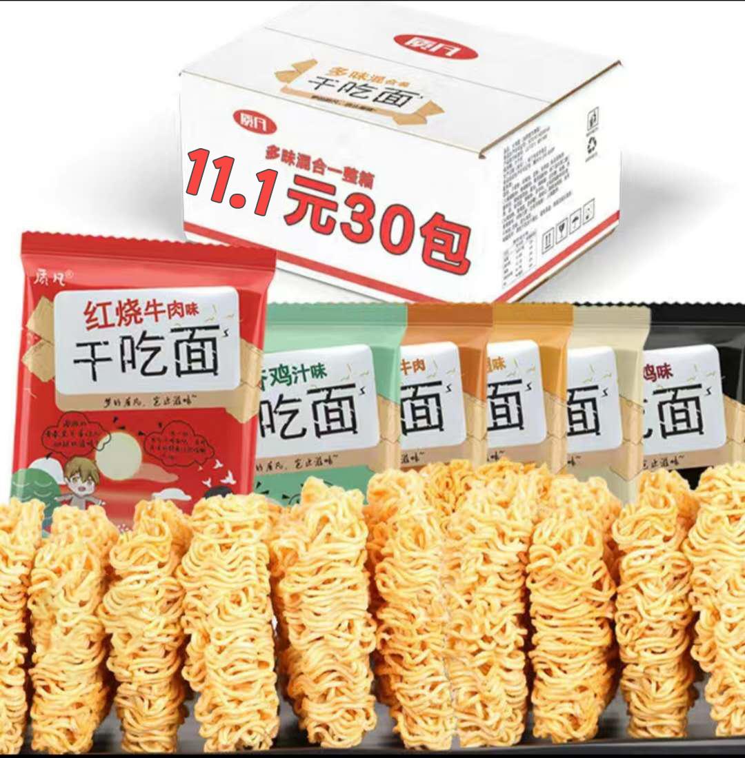 【DA】干吃面掌心脆干脆面零食方便面20g/包整箱
