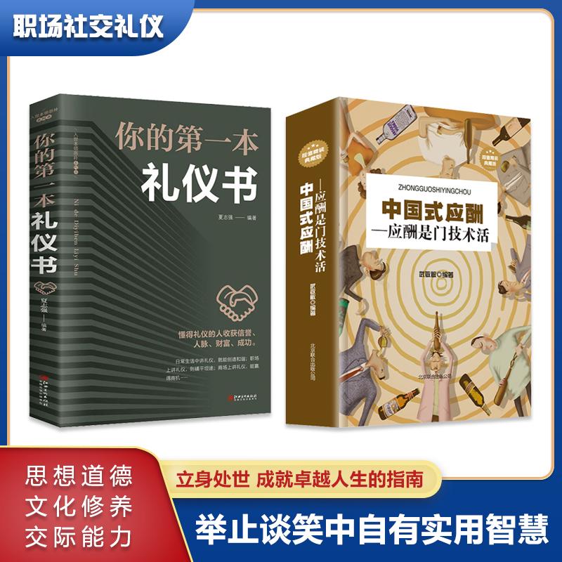 中国式应酬(应酬是门技术活)饭局技巧餐桌礼仪人际交往技巧S3