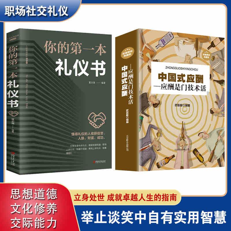 【蚂蚁读书】全2册中国式应酬+礼仪书 职场社交为人处世【LP】