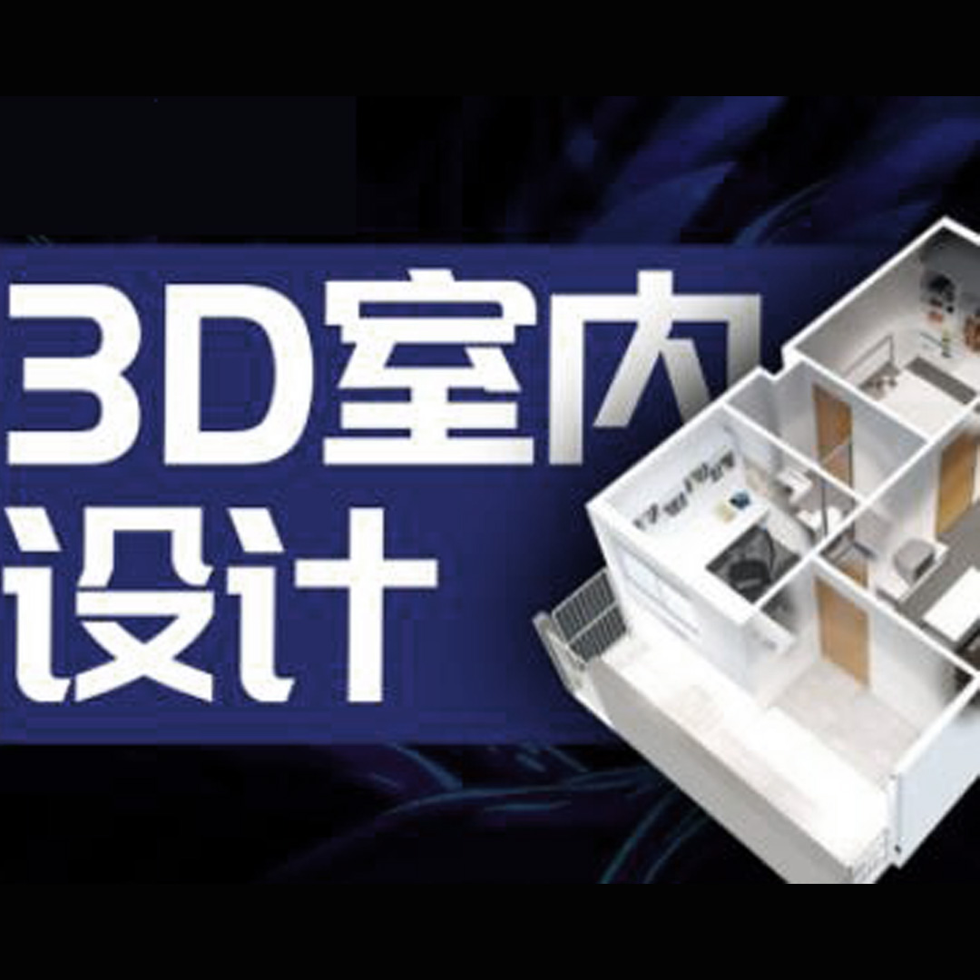 室内设计3DMAX效果图课程