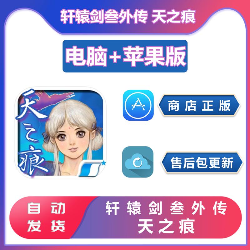 【轩辕剑3】外传天之痕 支持电脑、iPhone、iPad通用