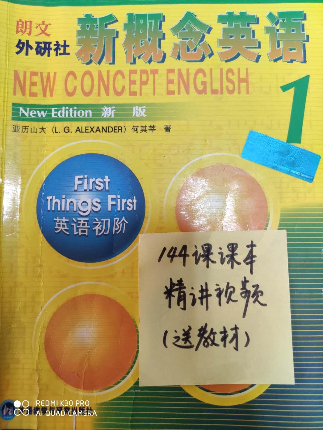 新概念英语一册精讲课