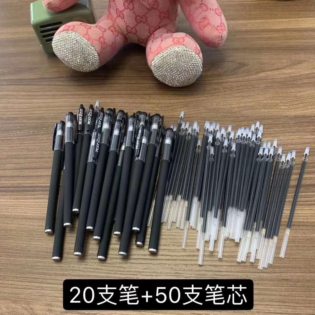 20支笔+50支笔芯(笔头0.5mm)
