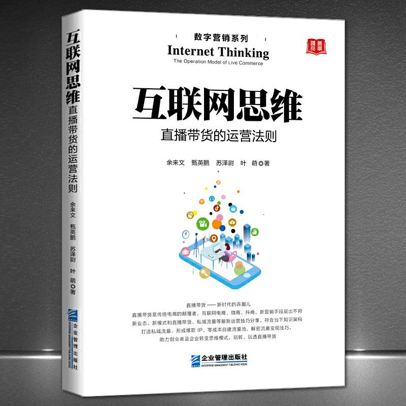 【夏天推荐】互联网思维 直播带货的运营法则2021直播带货技巧H书