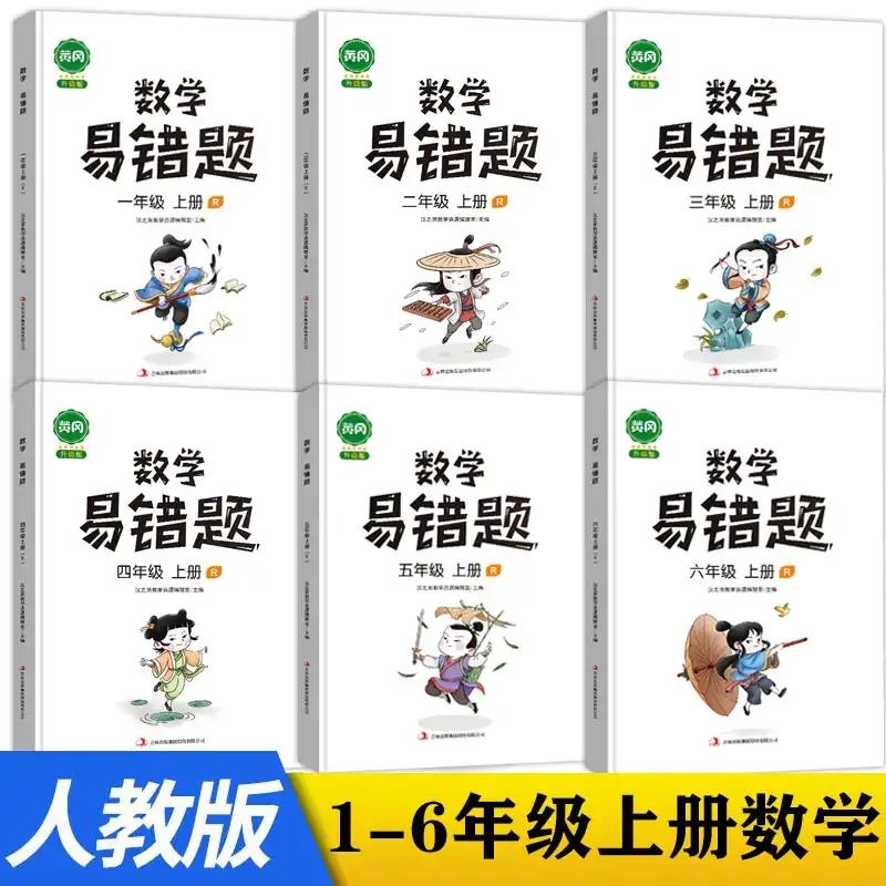 汉之简 2020新版 黄冈小学数学1-6年级易错题专项训练