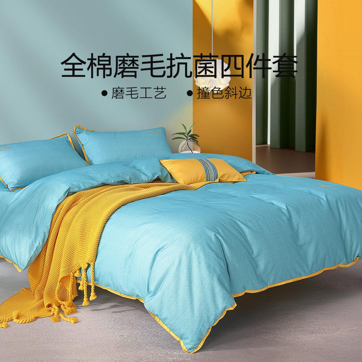 DD129水星家纺全棉磨毛套件 床上用品