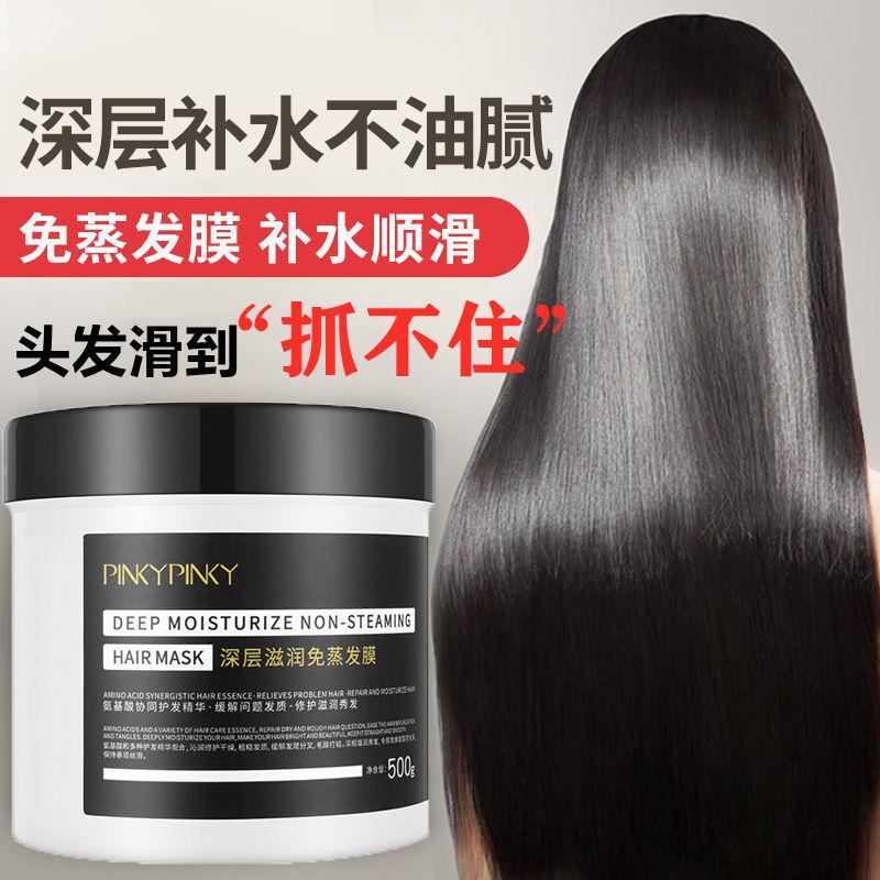 【丝滑柔顺】滋润清爽免蒸发膜 修护滋养改善发质