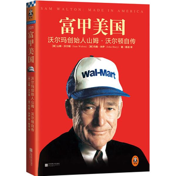《富甲美国》沃尔玛创始人自传 被雷军俞敏洪刘强东翻烂了的书D
