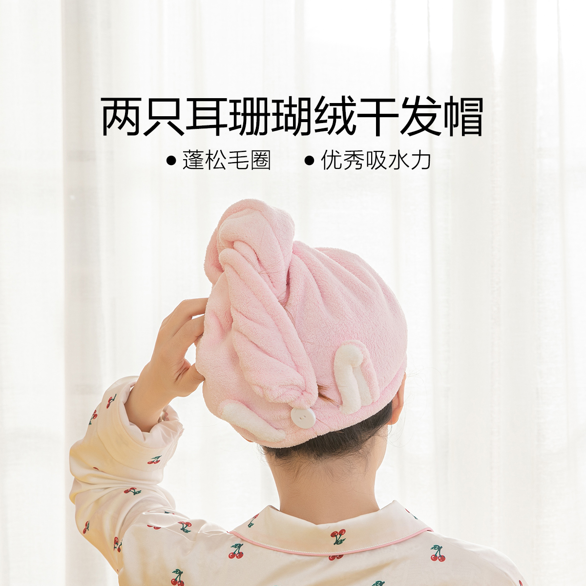 【UPSTAR专属】77 水星家纺两只耳珊瑚绒干发帽