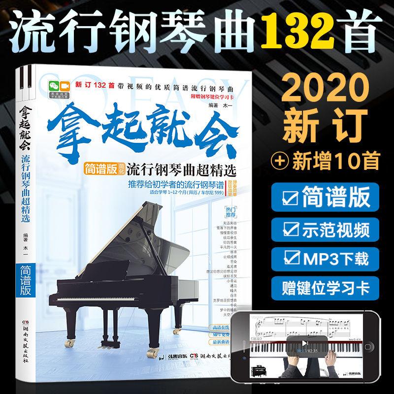 简谱钢琴谱拿起就会流行钢琴曲初学者歌谱书籍