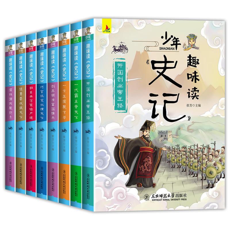 【支点】少年趣味读史记全套8册青少年版小学生课外阅读书籍
