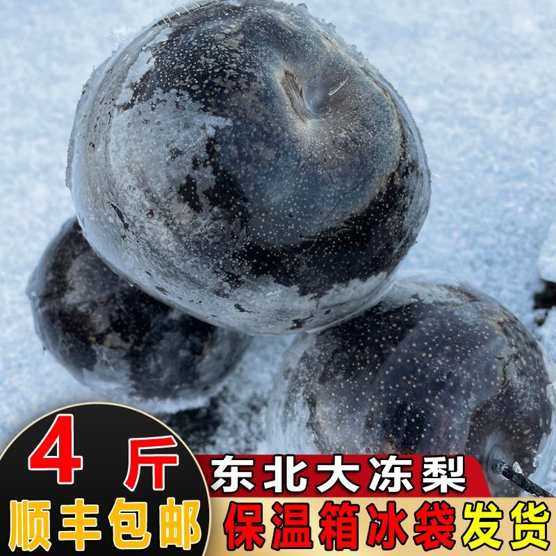 顺丰包邮东北大黑梨冻梨苹果梨4斤
