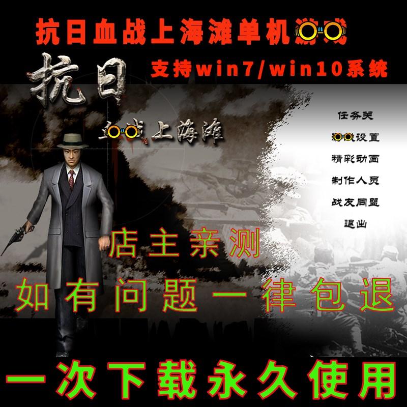 【雪占尚海滩】PC电脑单机 win7/8/10 经典怀旧 免安装