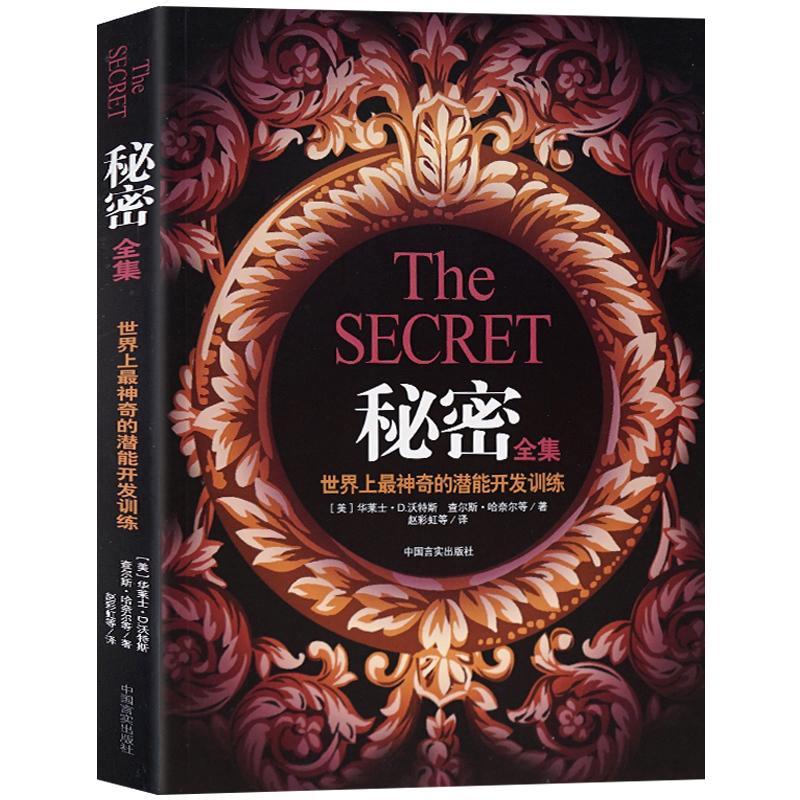 秘密全集书籍正版 世界上神奇的潜能开发训练